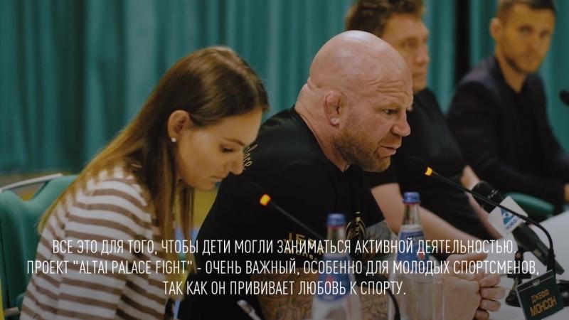 Джефф Монсон в Новокузнецке