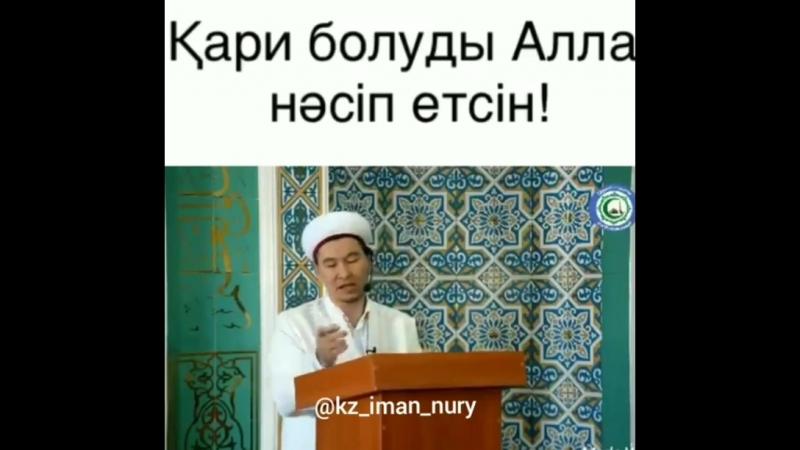 Қари болуды Алла нəсіп етсін!