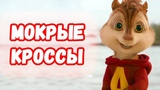 Элвин и Бурундуки поют Мокрые кроссы (Тима Белорусских)