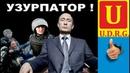 Путин узурпировал власть в России всерьез и на долго.