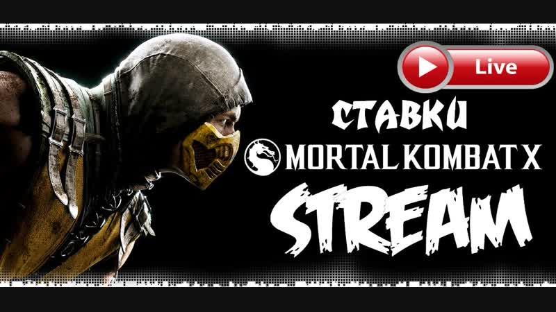 Tony Doo - live Stream/Прогнозы ставок Mortal Kombat 1xbet WHO'S NEXT? ЗаработокВинтернете MortalKombatX 1Xbet Ставки