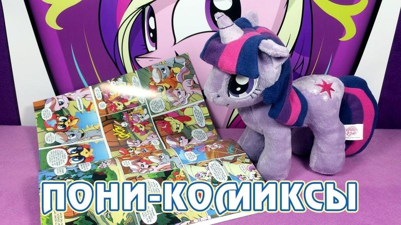 Официальные комиксы Май Литл Пони (My Little Pony)