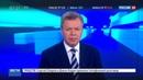 Новости на Россия 24 • Пожар уничтожил более 200 зданий в Сантьяго