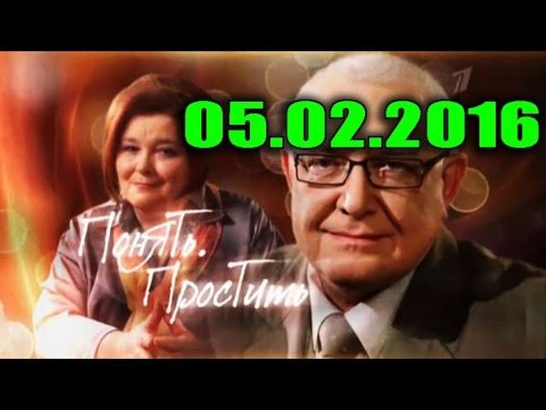 Понять Простить 05.02.16 - Третий раз замужем 5 февраля (05.02.2016)
