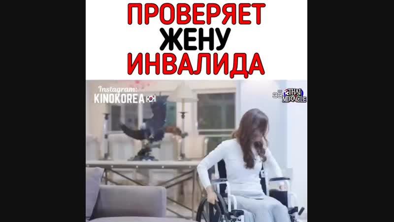 проверяет жену инвалида
