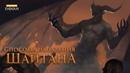 Способы нападения Шайтана (Дьявола) | Обещание Иблиса