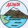 клуб Дельта ✺ Интересные путешествия из Ростова