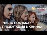 Канны-2018. О чем «Дело Собчака» Веры Кричевской