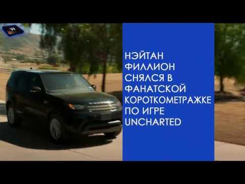 Нэйтан Филлион снялся в фанатской короткометражке по игре Uncharted
