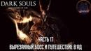 Dark Souls Daughters Of Ash Прохождение часть 17 Вырезанный босс и путешествие в ад