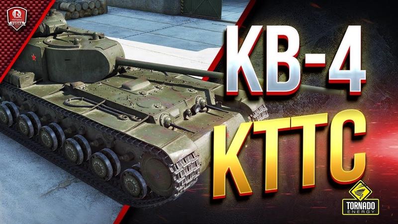 КВ-4 КТТС / ЧТО ЗА ТАНК ТАКОЙ? / РЕАЛЬНЫЙ БОЙ ИЗ КИТАЯ worldoftanks wot танки — [wot-vod.ru]