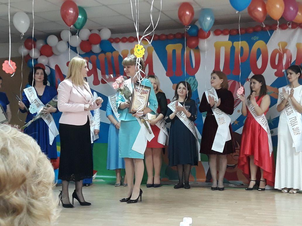 В КЧР педагог из Кардоникской стала победителем конкурса «Воспитатель года»