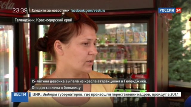 Новости на Россия 24 • Слишком много Адреналина: школьница вылетела с аттракциона в Геленджике