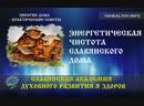 Энергетическая чистота славянского дома Энергия дома