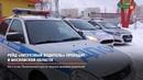 КРТВ. Рейд «Нетрезвый водитель» проходит в Московской области