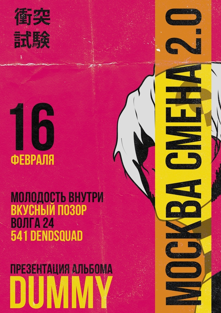 Афиша 16.02 МОЛОДОСТЬ ВНУТРИ / СМЕНА 2.0
