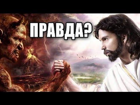 Ангелы и демоны существуют! Одержимость и благословение Господа