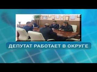 Депутат работает в округе А.В. Фоменко.webm1528481093892c9.webmвидео