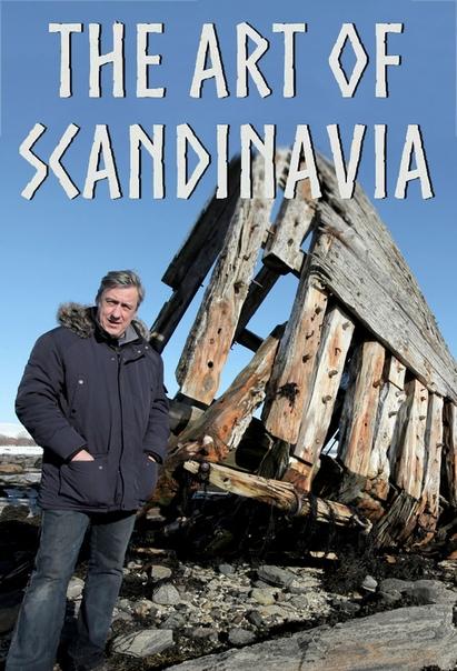 Искусство Скандинавии/The Art of Scandinavia