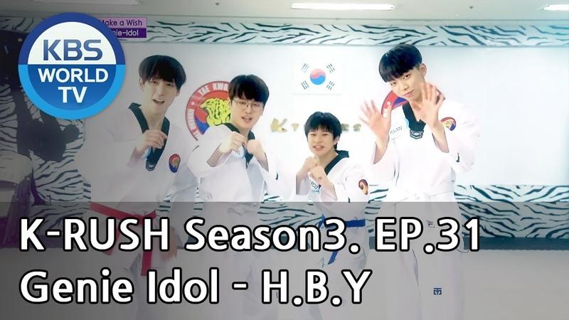 Genie Idol - H.B.Y! [KBS World Idol Show K-RUSH3 / ENG,CHN / 2018.10.12]