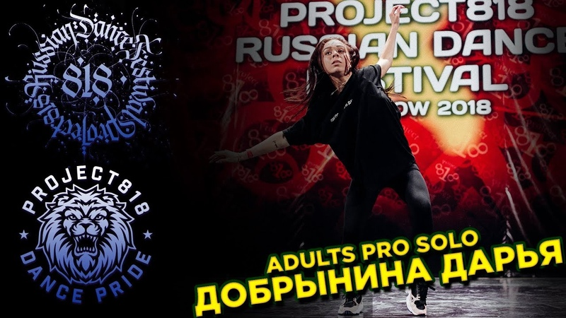 ДОБРЫНИНА ДАРЬЯ✪ RDF18 ✪ Project818 Russian Dance Festival ✪ ADULTS PRO SOLO