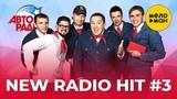 АвтоРадио - New Radio Hit - Новые песни #3
