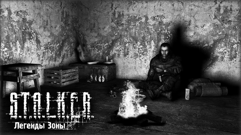 S.T.A.L.K.E.R — Легенды Зоны ч.1