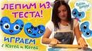 Котики, вперед! - Играем с Катей и Котей - Лепим из теста - серия 28 - видео для детей