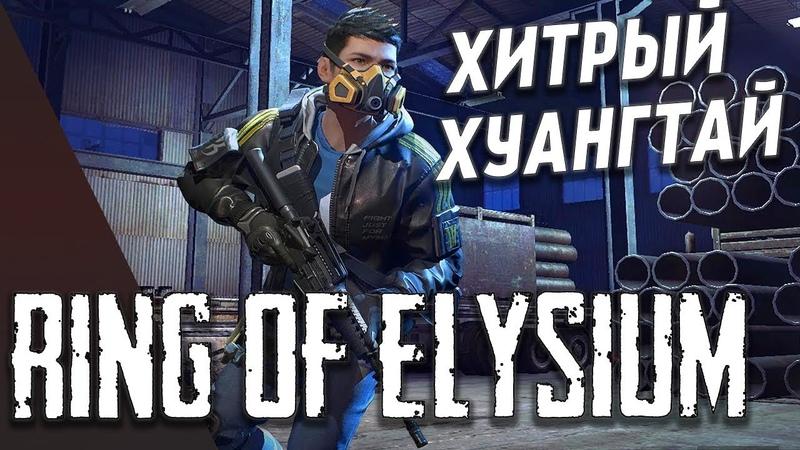 Ring of Elysium - ХИТРЫЙ ХУАНГТАЙ / ROE Убийца PUBG? да ладно