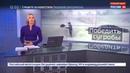 Новости на Россия 24 • Сахалин приходит в себя после циклона