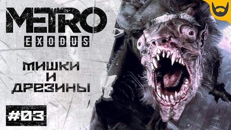 МИШКИ И ДРЕЗИНЫ Стрим Metro Exodus [PC] 03