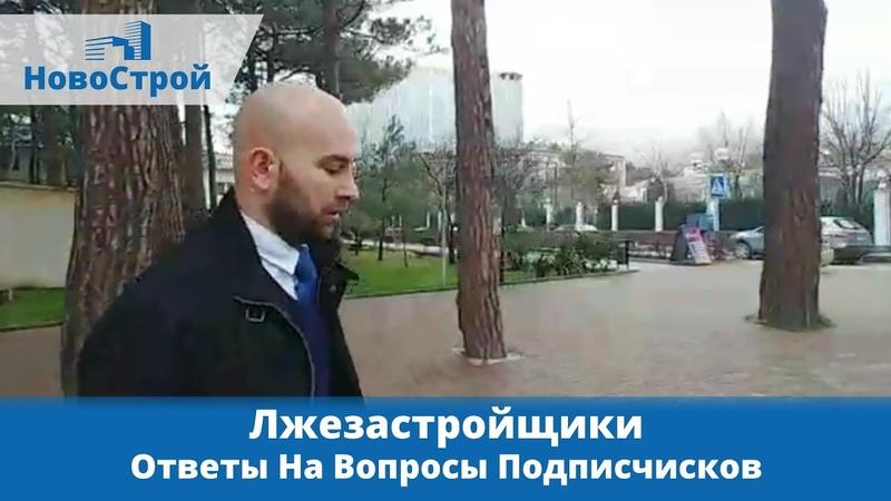 Лжезастройщики Обман покупателя Сайты двойники Застройщики Геленджика