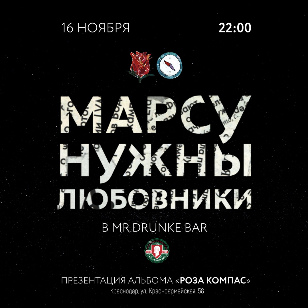 Афиша Краснодар Марсу нужны любовники 16 ноября в Mr. Drunke Bar