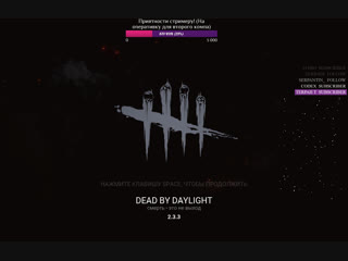 ️️Жми галочку, тащи каточку! Ugly Christmas! live stream [STREAM] / Dead by Daylight | 18+