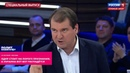 ЛДНР стоит на пороге признания, а Украина вот-вот распадётся
