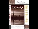 Blokada Sitio de Leningrado 2006