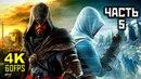 Assassin's Creed: Revelations, Прохождение Без Комментариев - Часть 5: Наследник [PC | 4K | 60FPS]