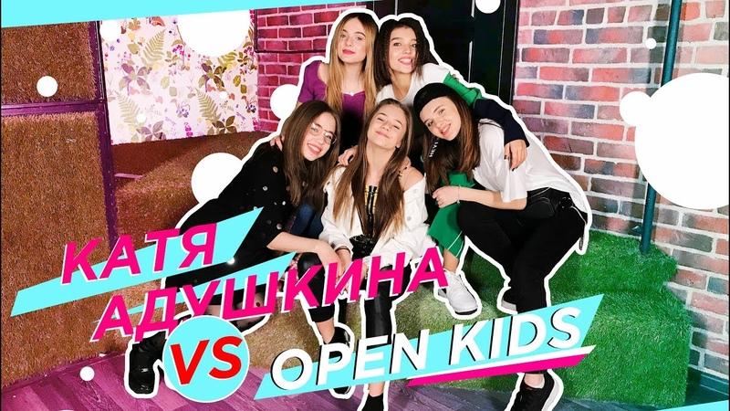 Адушкина VS Open KidsКлип в машине