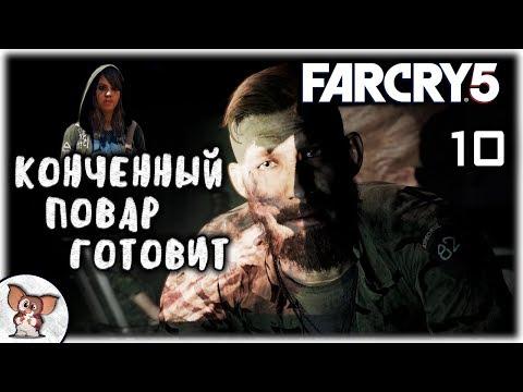 Far Cry 5 10 Людоедка с Луком Джесс Блэк и Её Конченный Повар