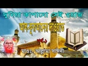 Allama Delwar Hossain Saidi Bangla Waz-Best Waz By Allama Saidi- Al Quran er Dawat Part 1