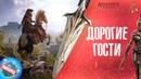 Прохождение Assasin's Creed Odyssey - Часть 3: Дорогие гости