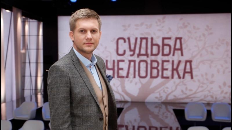 Судьба человека с Борисом Корчевниковым 30.01.19 смотреть онлайн