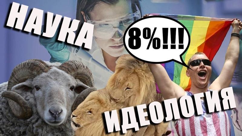 Гомосексуализм животных - не всё так просто (John Axe)