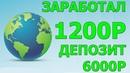 World bet club - 1200Р ВЫВЕЛ! 6000Р ДЕПОЗИТ!