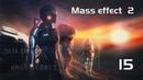 Mass effect 2 ЖГГ. Жакоп. ч 15