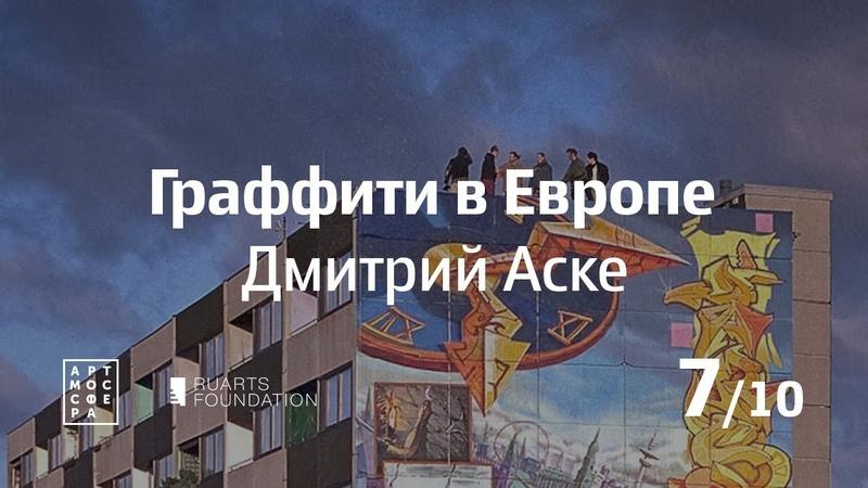 Граффити в Европе, Дмитрий Аске