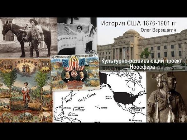 Культурно-развивающий проект Ноосфера. История США 1876-1901 гг