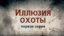 ИЛЛЮЗИЯ ОХОТЫ   1 СЕРИЯ   Детектив