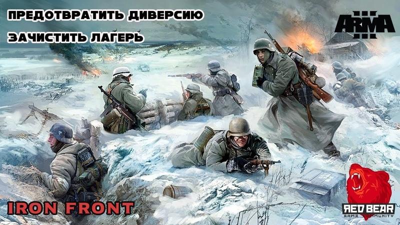 Arma 3 Red Bear Iron Front Диверсия Зачистка