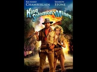 Копи царя Соломона 1985. ( King Solomon's Mines )